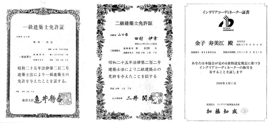 山口 リフォーム リノベーション 田村ビルズ