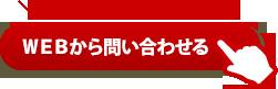 施工事例 田村ビルズ 山口 リフォーム リノベーション