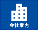リフォーム リノベーション 田村ビルズ 山口