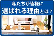 田村建材 リノベーション リフォーム 山口