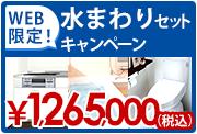 リノベーション リフォーム 田村ビルズ 山口