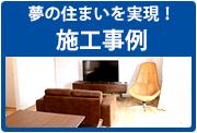 リノベーション リフォーム 田村建材 山口